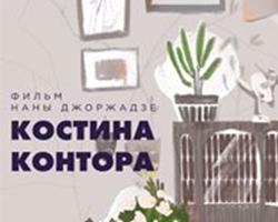 odessa-kostya-s-office