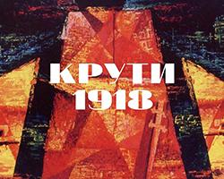 odessa-kruty-1918